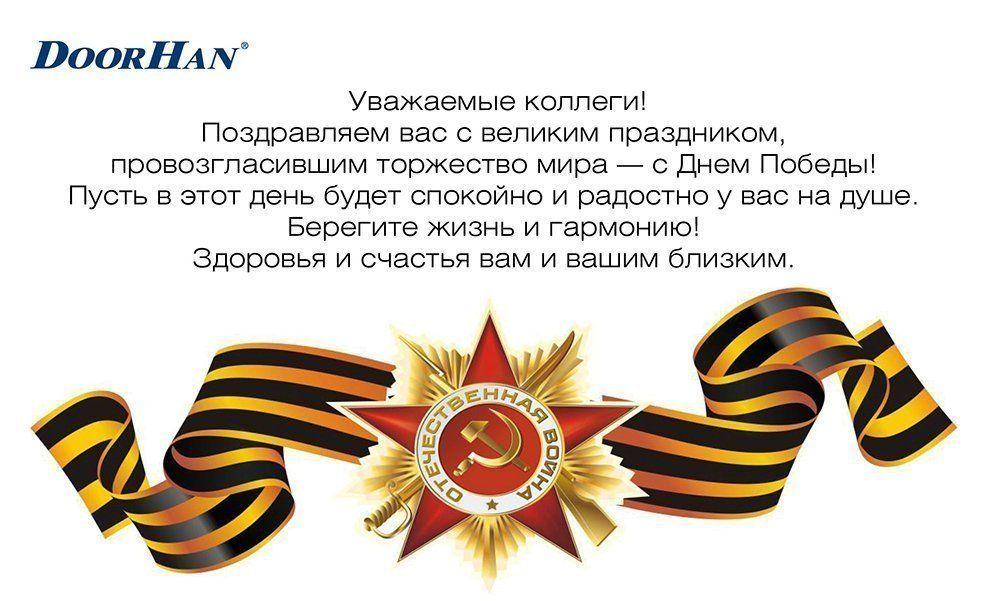 Официальные поздравления с 9 мая в прозе короткие